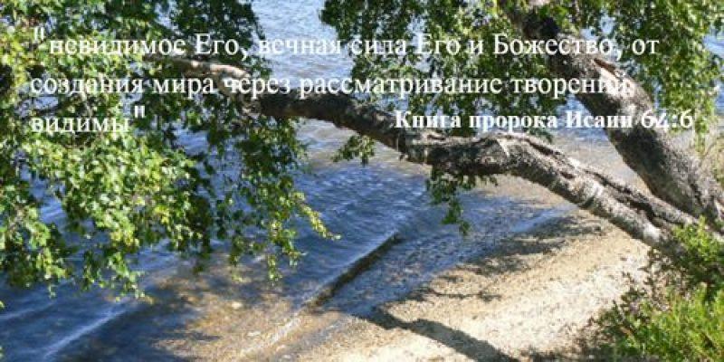 Адамово наследство: человек не может знать и любить Бога